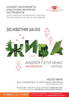 """Жива"" Андрей Сутугинас (Литва)"