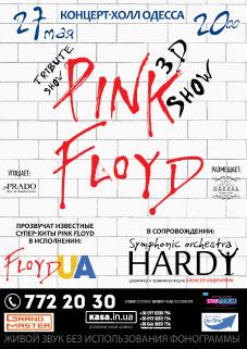 Pink Floyd СКАСОВАНО