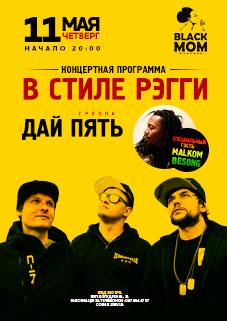 Концертная программа В СТИЛЕ РЕГГИ