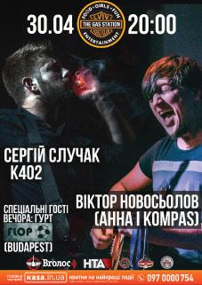 В.Новосьолов та С.Случак (+гості з Угорщини)